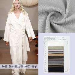 B065 洗水斜纹布