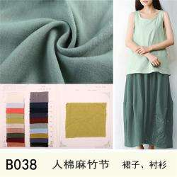 B038人棉麻竹节