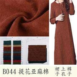 B044 提花亚麻棉